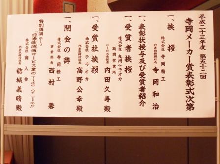 20120323203148.JPG