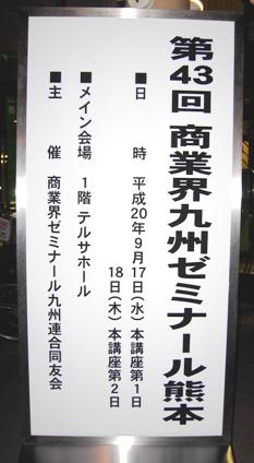 九州ゼミ1