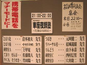 九州ゼミ2