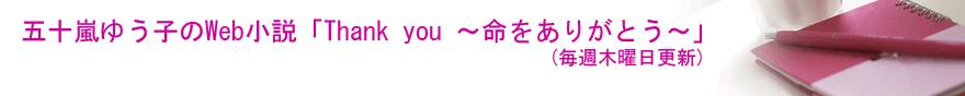 Web小説 五十嵐ゆう子「Thank You  ~命をありがとう~」
