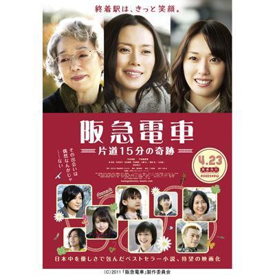 20110704_hankyu.jpg