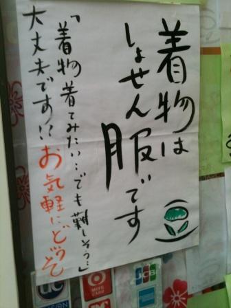 20110803_kimono.jpg