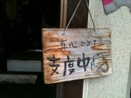 20110803_kuromon-shitakutyu.jpg