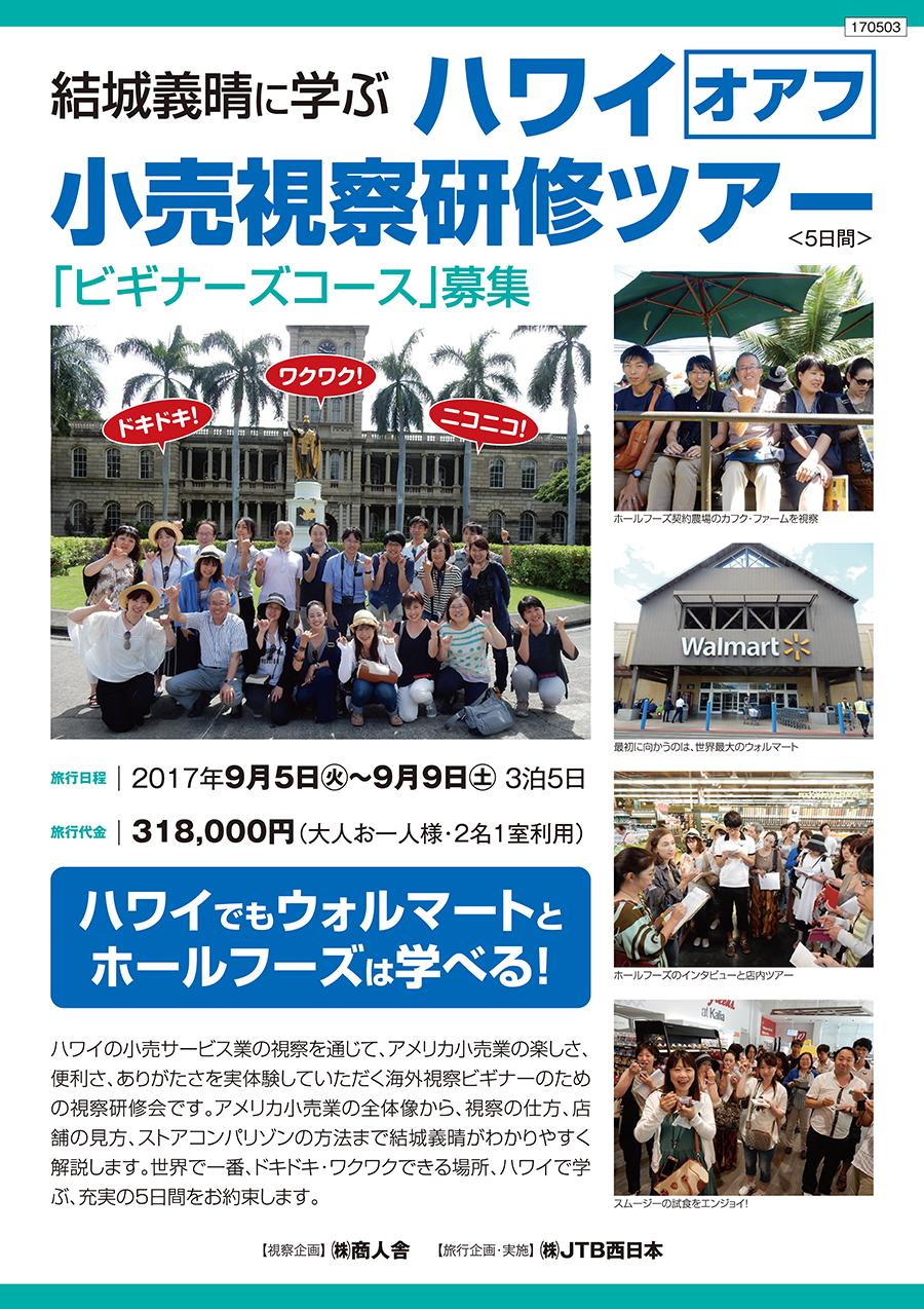 2017beginners-flyer