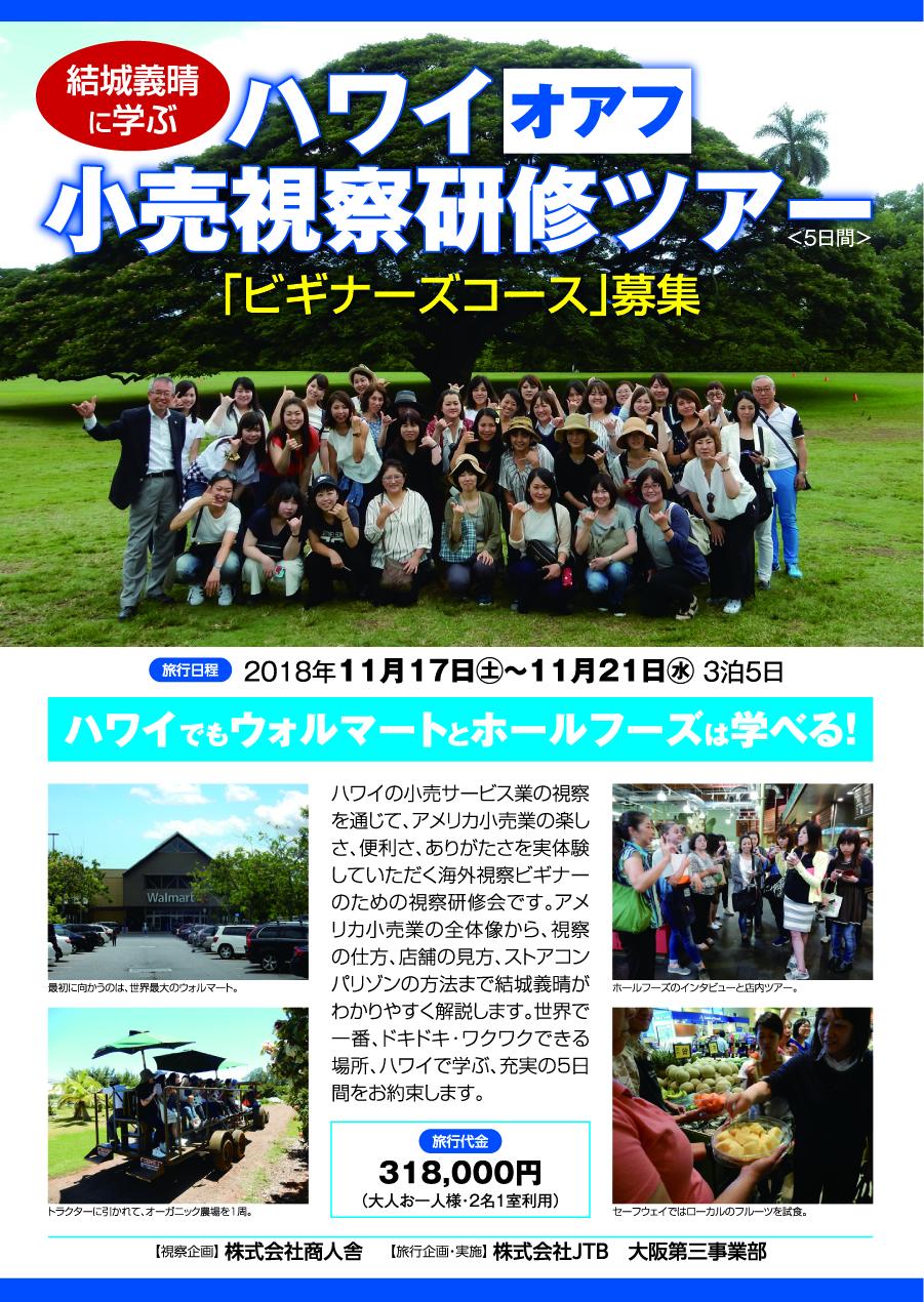 special2018-flyer