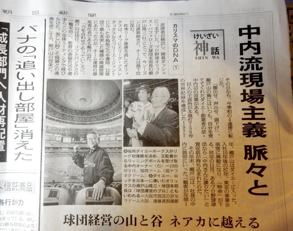 朝日新聞「カリスマのDNA」と中内...