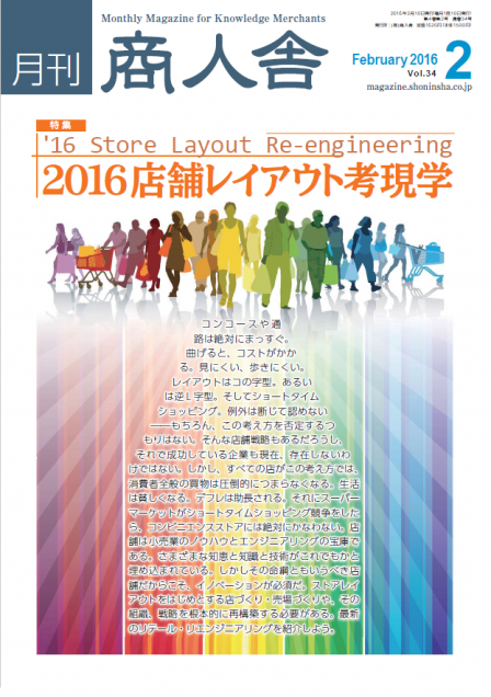 201602_coverpage