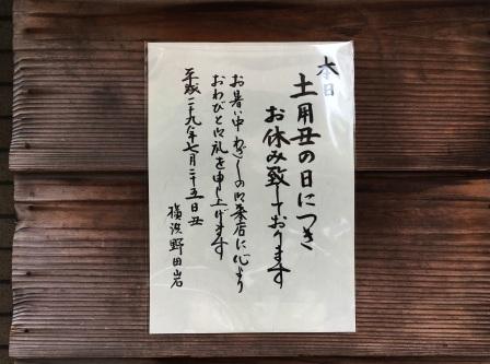 安倍晋三の「瓜田李下」とボルヘスの「地上ニハ新シキモノナシ」 | 商人舎 結城義晴ブログ