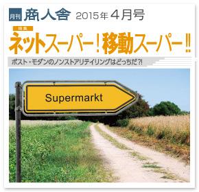 201504_gekkan_290x2801