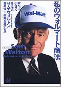 index.jpgサム・ウォルトン
