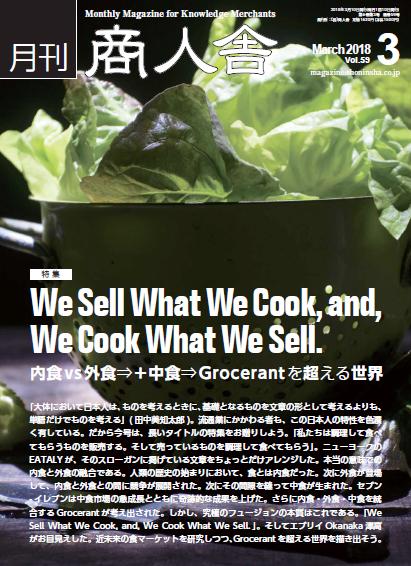 月刊商人舎3月号表紙0