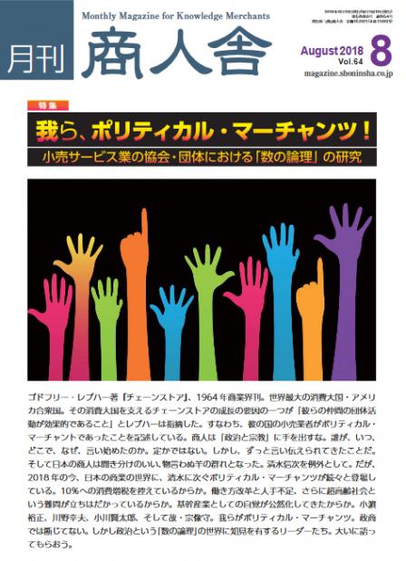 月刊商人舎2018年8月号表紙