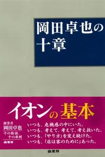 岡田卓也の十章