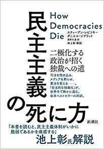 民主主義の