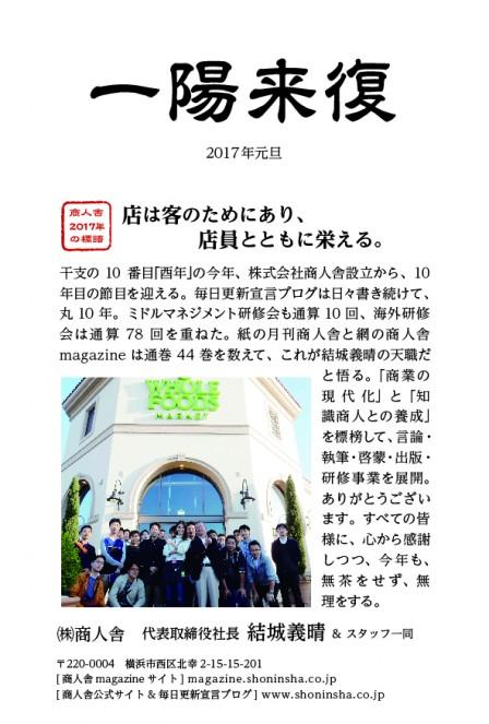 2017nengajou-blog-448x663