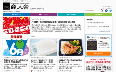 月刊商人舎web