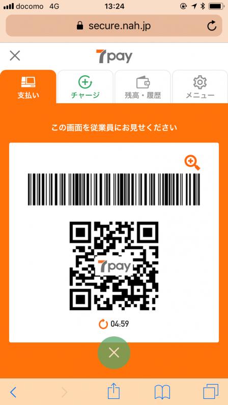 7i_7pay