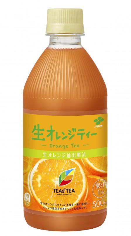 190805(L)orangetea500