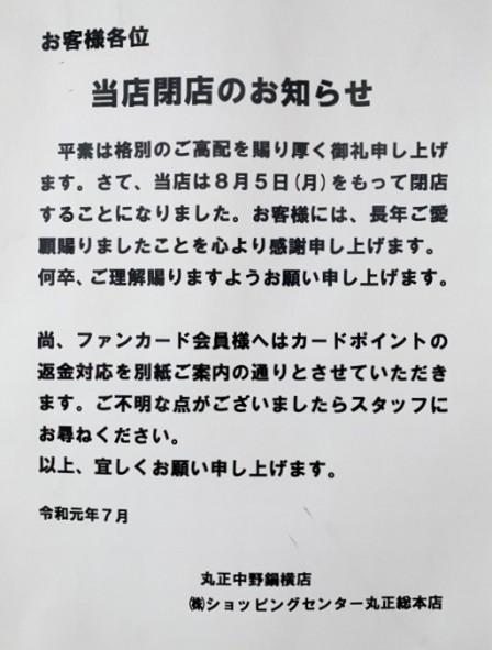 丸正中野鍋横店-1