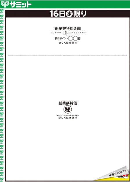 summit_hakushichirashi_2