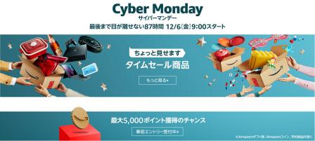 Amazon_CyberMonday2019