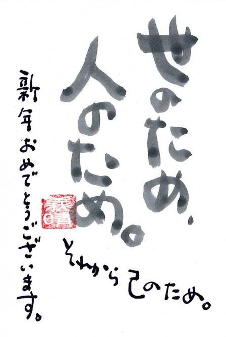 yuuki-nengajou