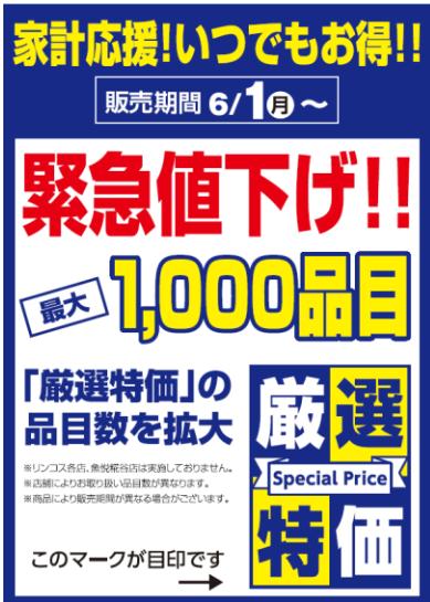 maruetsu_gennsentokka_202006