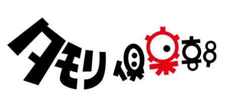 tamorikurabu