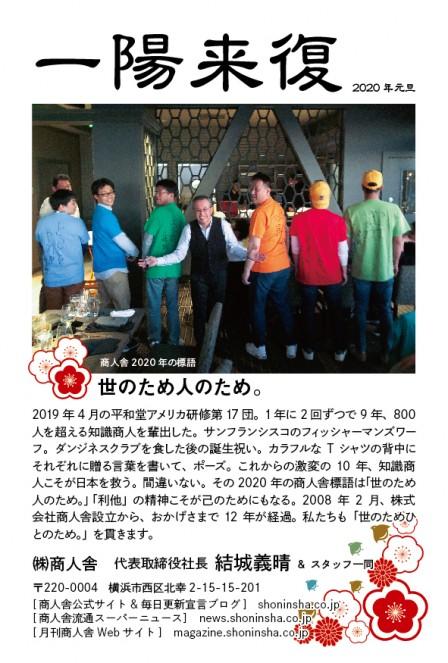 2020_nengajou1-448x663
