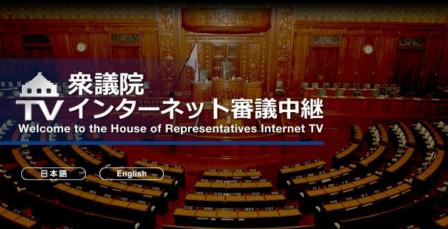 衆議院インタネット中継1