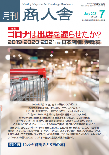 202107_coverpage