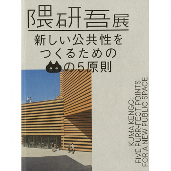 kuma_catalogue