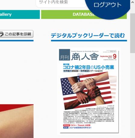 月刊商人舎9月号デジタルブックリーダー