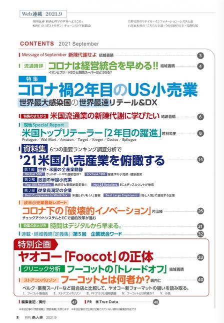 月刊商人舎9月号目次1