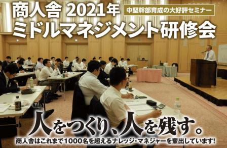 ミドルマネジメント研修会2021-1
