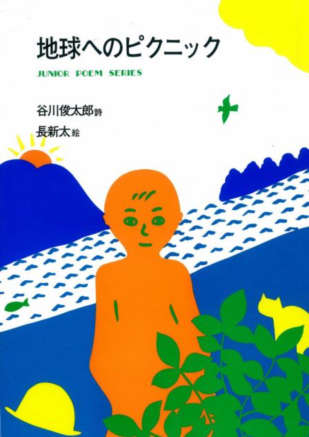 谷川俊太郎地球へのピクニック
