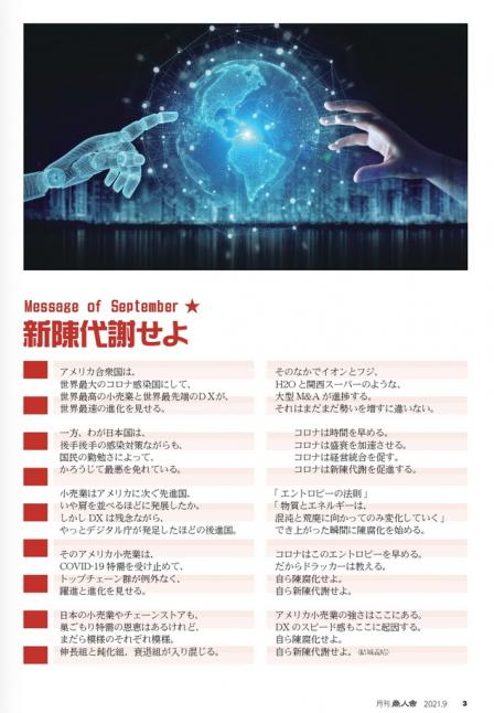 月刊商人舎9月号目次2