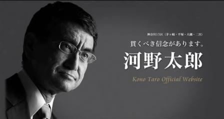 河野太郎政策パンフレット